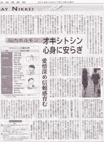 2014年7月13日日経新聞オキシトシン