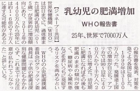 2014年7月24日日経朝刊乳幼児の肥満