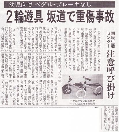 2014年7月4日日経朝刊二輪遊具で事故