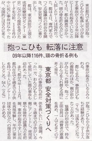 2014年8月5日日経朝刊抱っこ事故