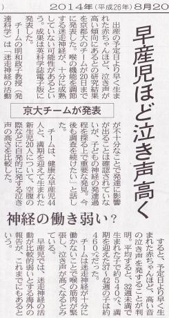 2014年8月20日日経夕刊早産児の泣き声