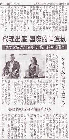 2014年8月7日代理出産ダウン症引取り拒否日経
