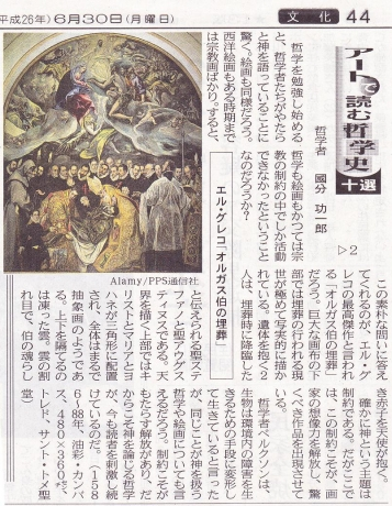2014年6月30日日経エルグレコ