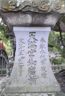 太宰府6-4
