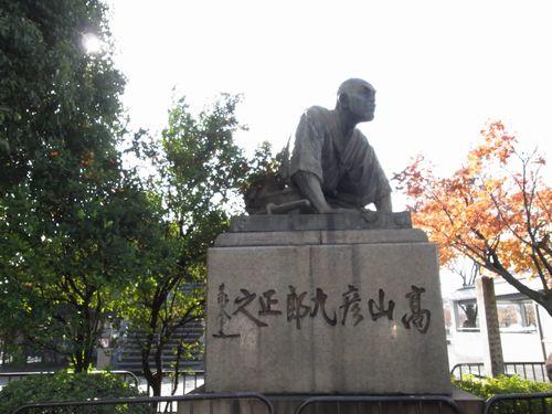 高山彦九郎