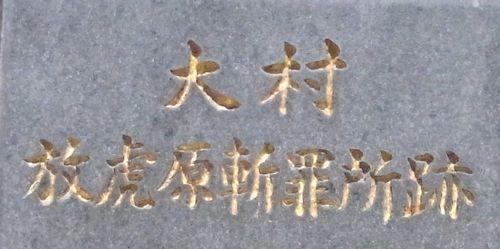 放虎原斬罪所跡2