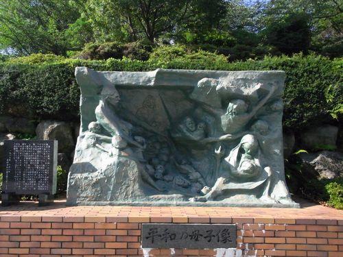 長崎平和1