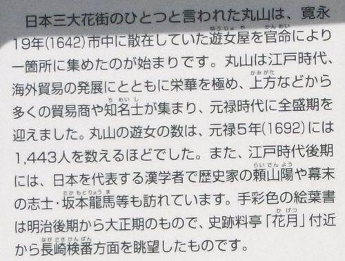 丸山2-1