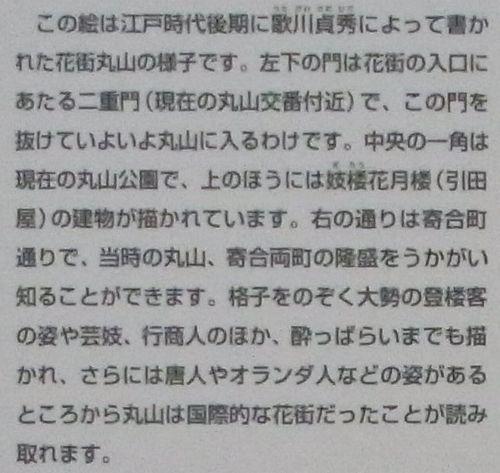 丸山3-1