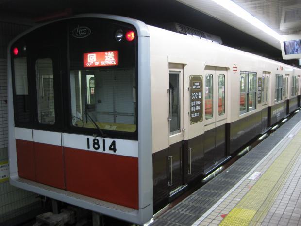 大阪市営110記念1
