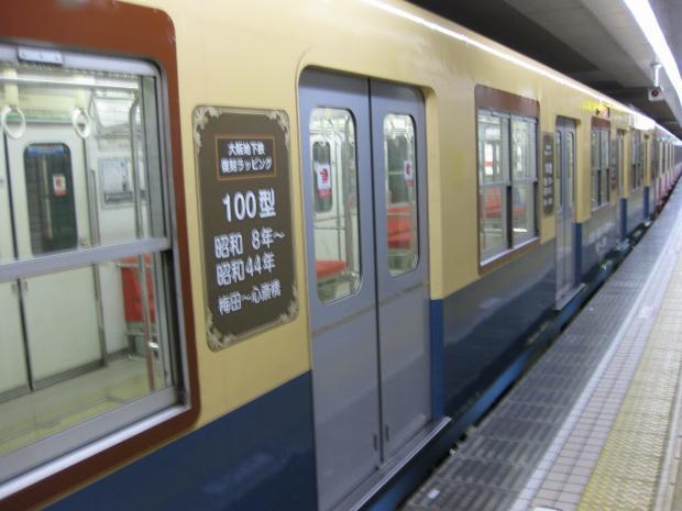 大阪市営110記念3