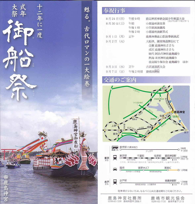 御船2 (2)