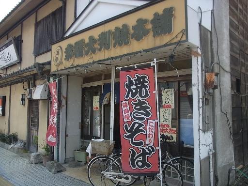 幸福大判焼本舗