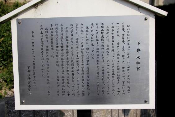 下井水神宮の紹介