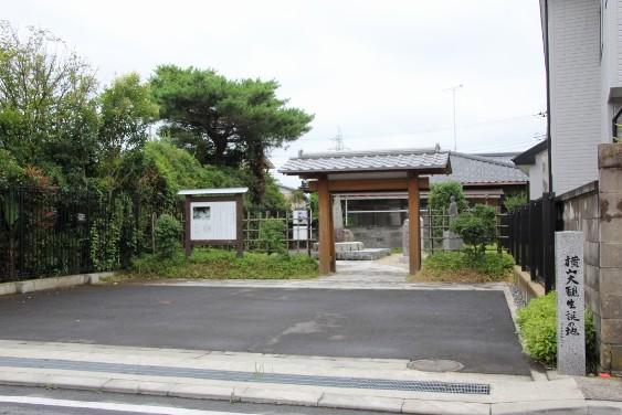 横山大観生誕の地