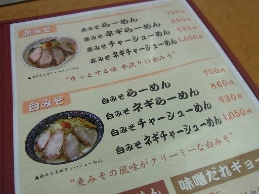 味噌メニュー