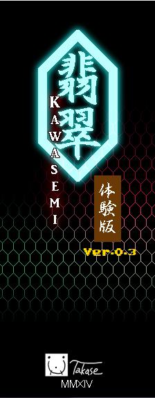 Kawasemi.png