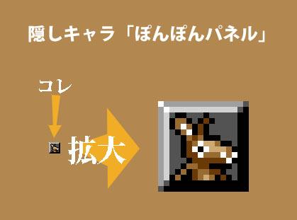 ponpon_panel.jpg