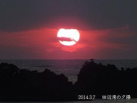 DSCF4640田辺湾の夕陽