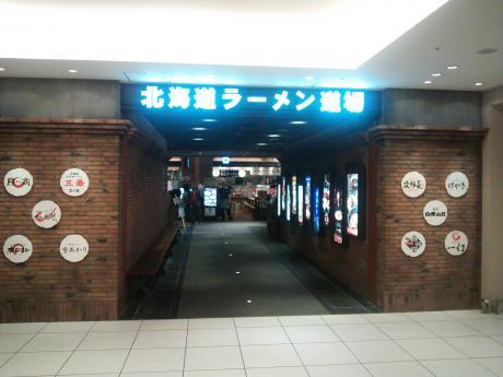 新千歳空港内にある「北海道ラーメン道場」。。。