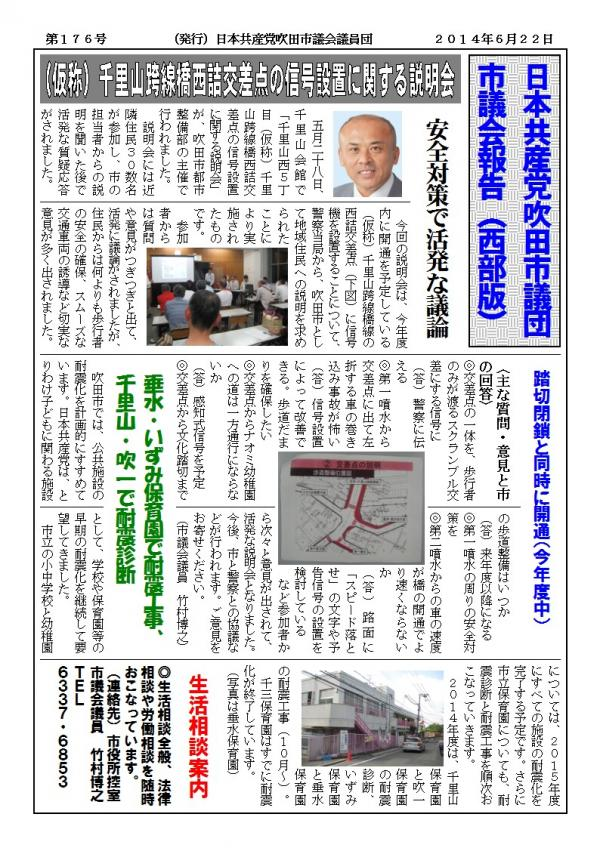 市議会報告①