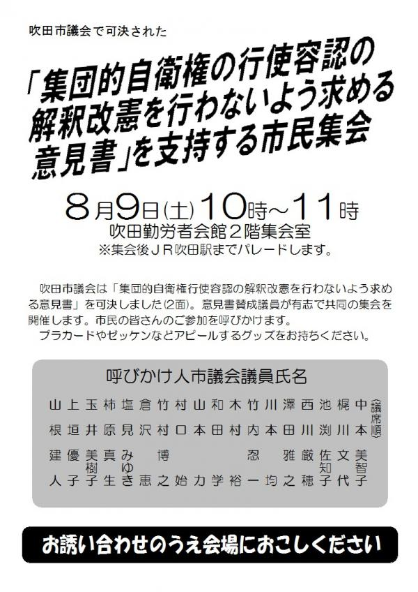 8.9集会①