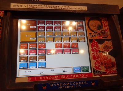 iekei_menu.jpg