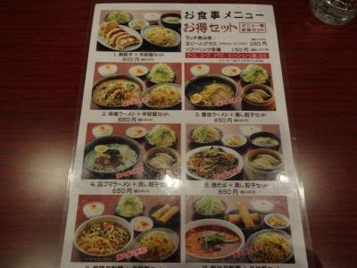 ryouki_menu2.jpg