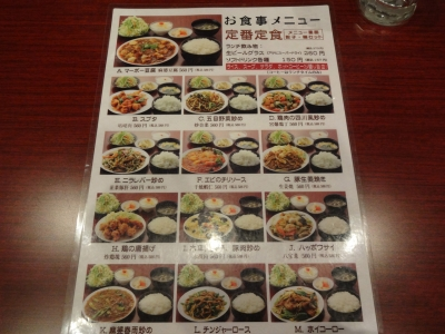 ryouki_menu.jpg