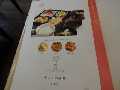 shungo_menu01.jpg