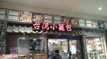 [2014-03-08]台湾小龍包A
