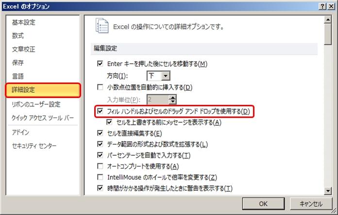 できない ページ エクセル 改 改ページプレビューの画面で青い点線をドラッグしても動かない【Excel】
