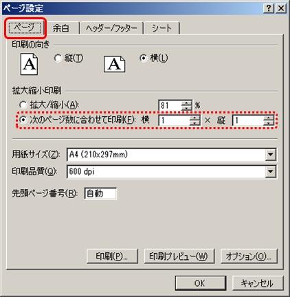 できない ページ エクセル 改 【Excelで作業改善】うまく印刷できない!エクセルで範囲を設定して印刷するには?