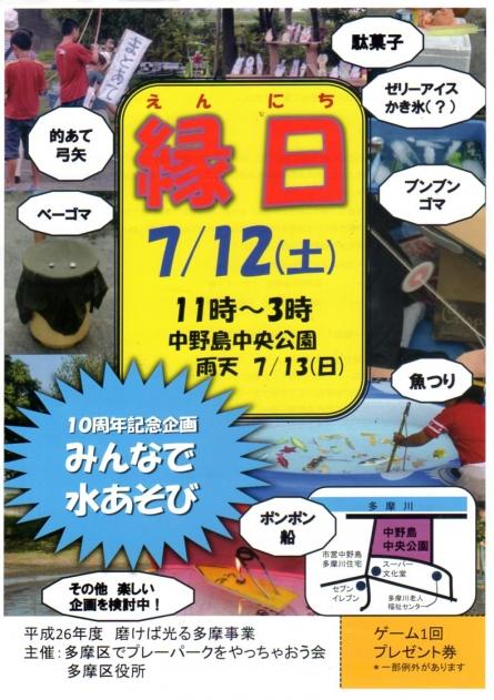 縁日announce201406