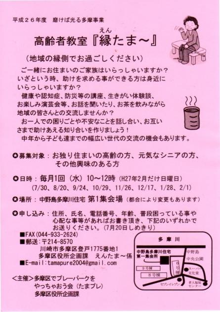 えんたまannounce201406