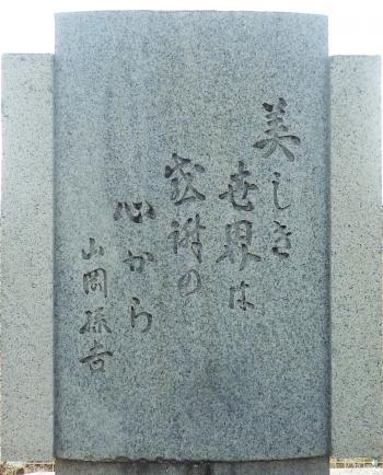 石碑convert_20140301165411