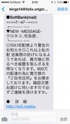 140312_0迷惑メール