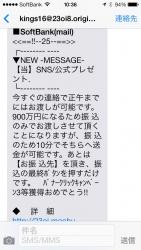 140312_00迷惑メール