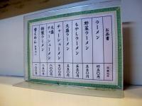 140423_1大晃menu