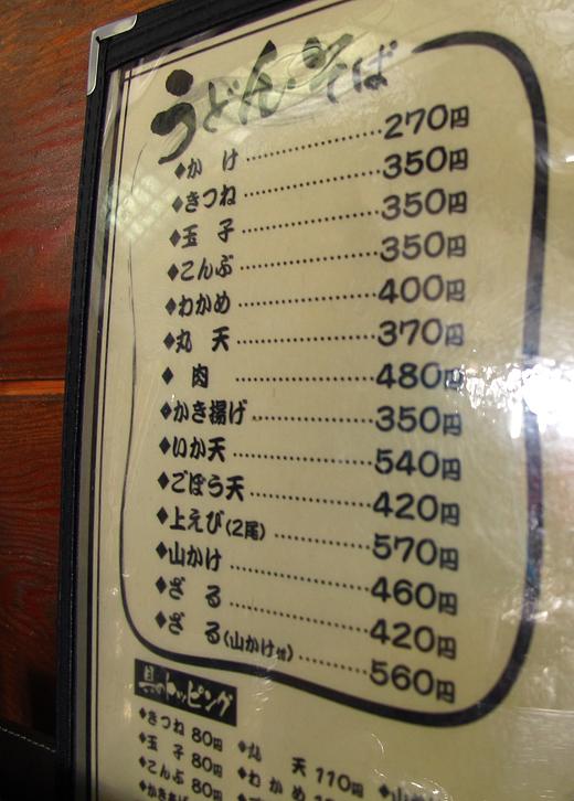 140608_1正八郎menu