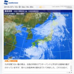 140710_台風衛星写真