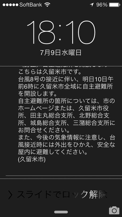 140710_自主避難勧告