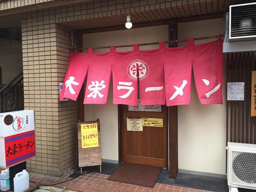 140802_1大栄外観