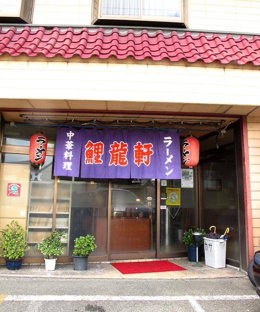 140806_11鯉龍軒