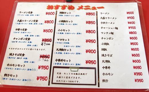 140806_12鯉龍軒menu