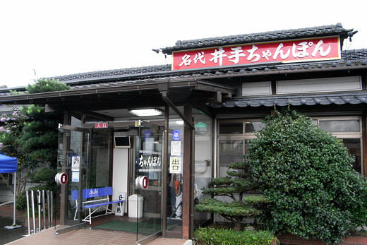 140818_1井手ちゃんぽん外観