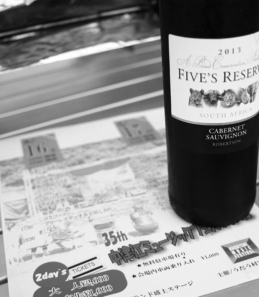 140816_12フライヤーとワイン