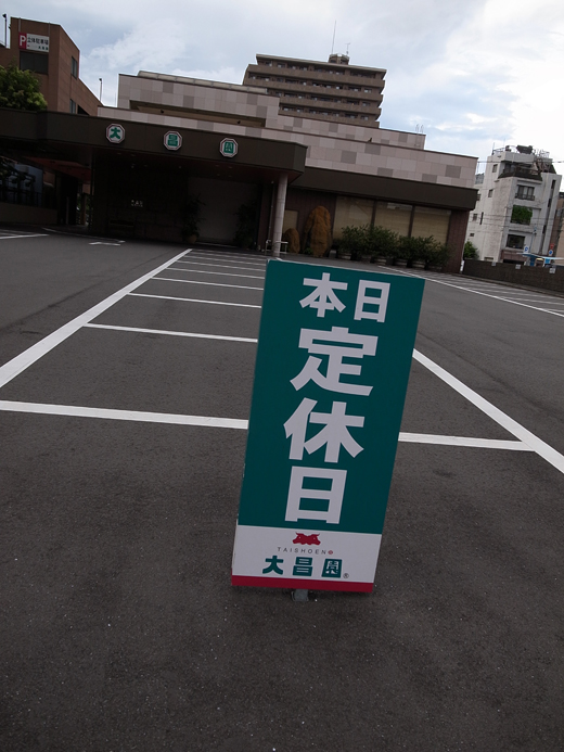 140822_11大昌園