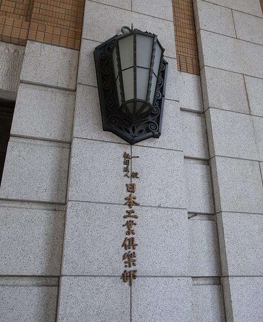 140824_9工業倶楽部文字