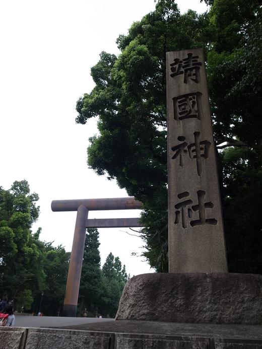 140826_10石碑と大鳥居